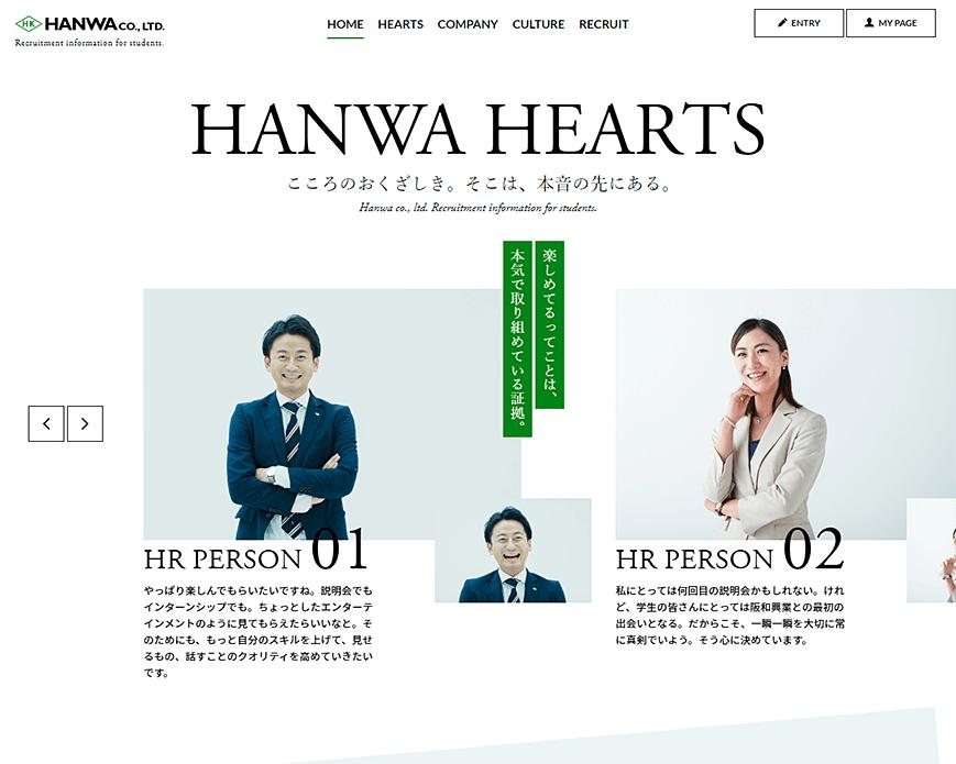 新卒採用情報   阪和興業株式会社 PC画像