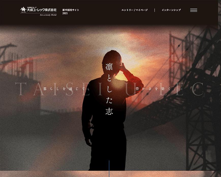 大成ユーレック株式会社   Recruit Site   採用サイト PC画像