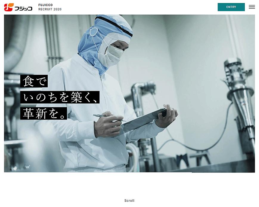 新卒採用情報|フジッコ株式会社 PC画像