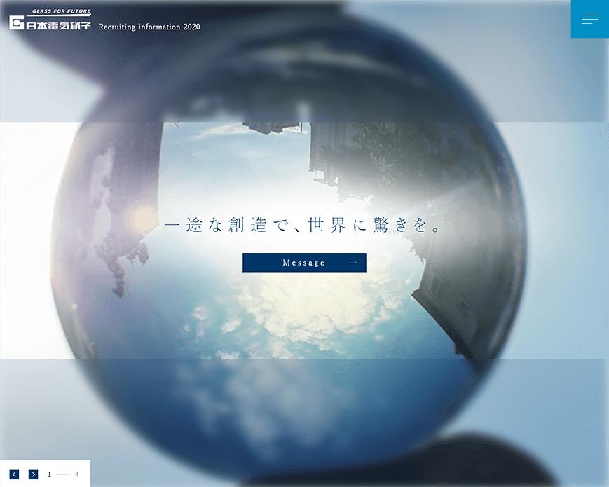 日本電気硝子株式会社 | 2020年新卒採用サイト PC画像