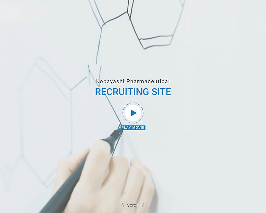 新卒採用情報|小林製薬株式会社 PC画像