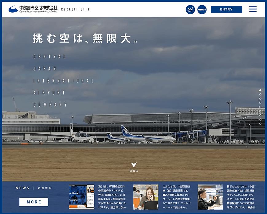 新卒採用 - 採用情報 | 中部国際空港株式会社 PC画像