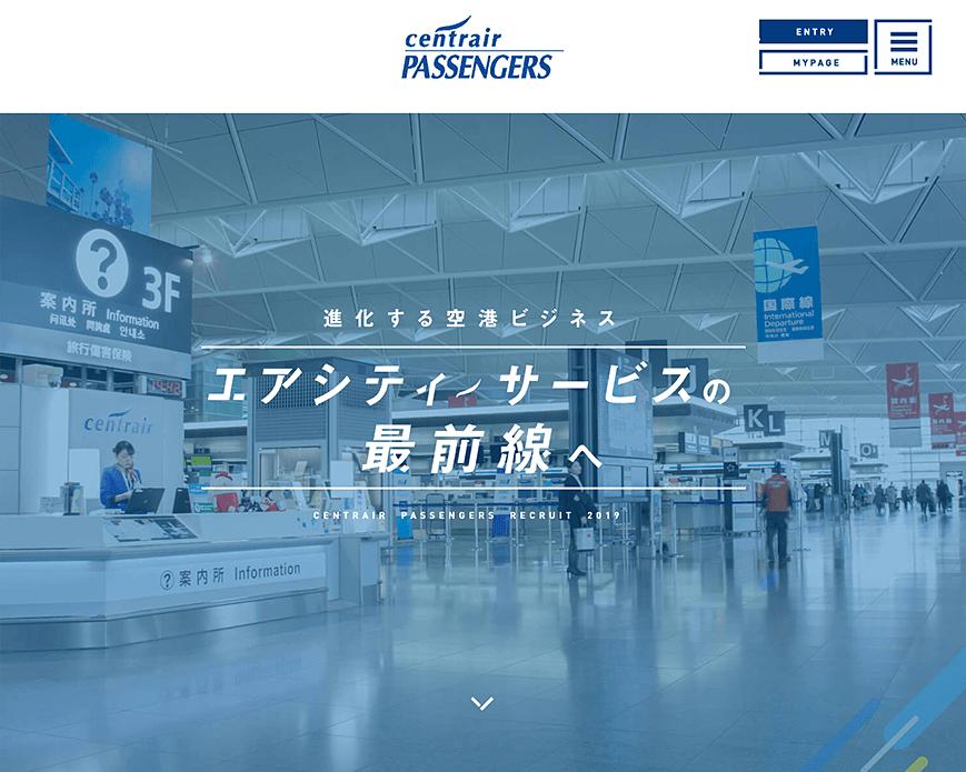 新卒採用 - 採用情報 | 中部国際空港旅客サービス株式会社 PC画像