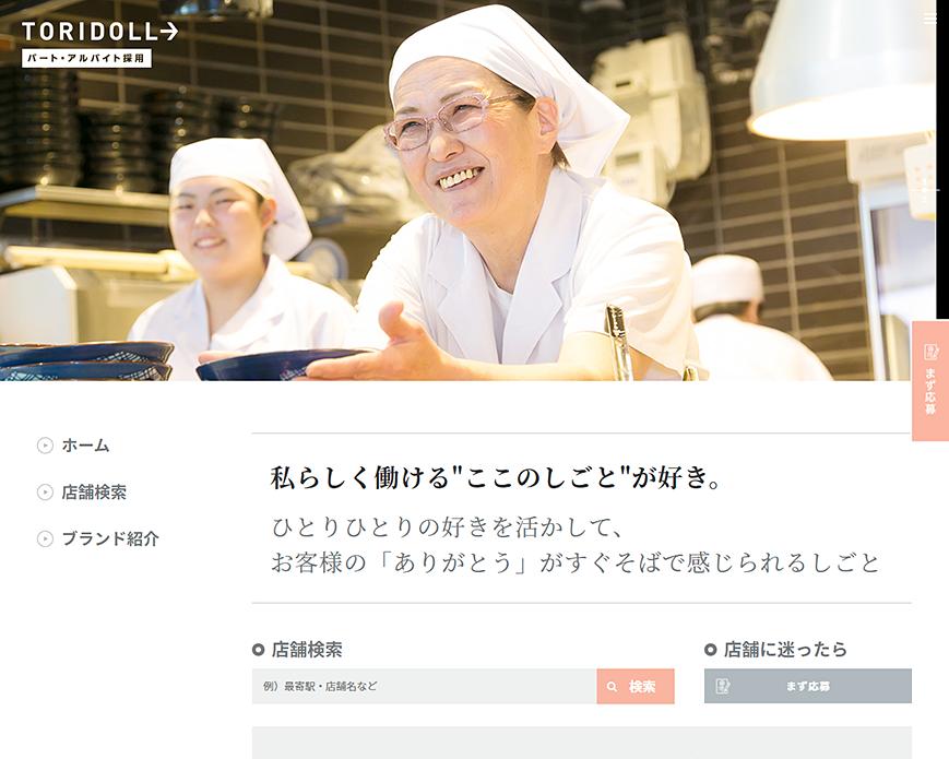 【公式】株式会社トリドール 採用サイト アルバイト・パート採用(求人)情報 PC画像