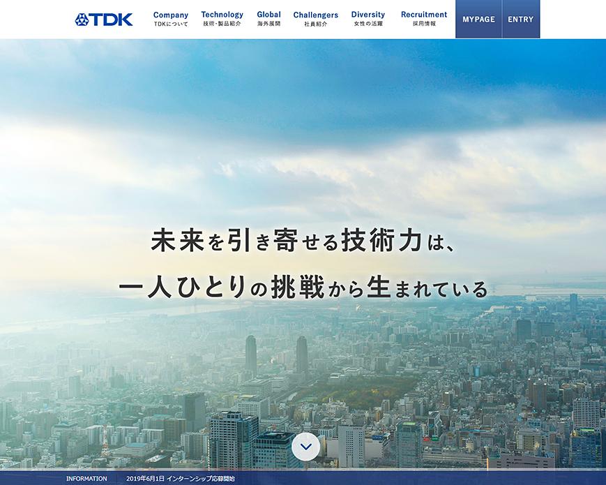 TDK新卒採用サイト PC画像
