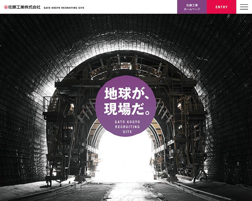 佐藤工業株式会社 新卒採用サイト PC画像