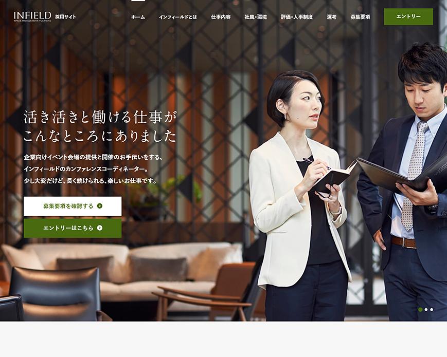 採用サイト | 株式会社インフィールド PC画像