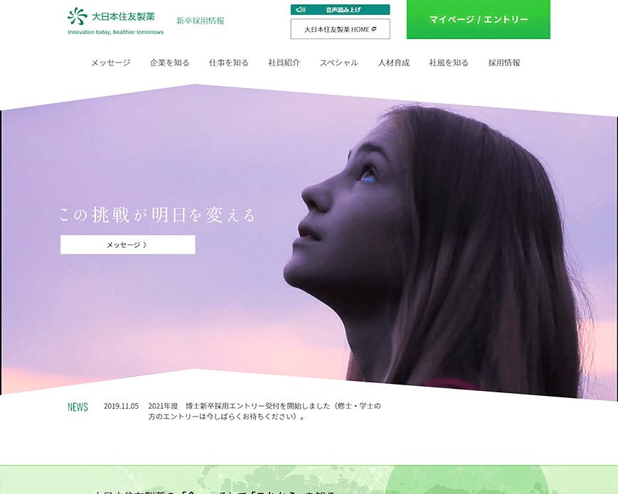 新卒採用|大日本住友製薬株式会社 2020年度 新卒採用情報サイト PC画像