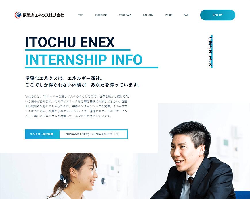 インターンシップ | 伊藤忠エネクスインターンシップサイト PC画像