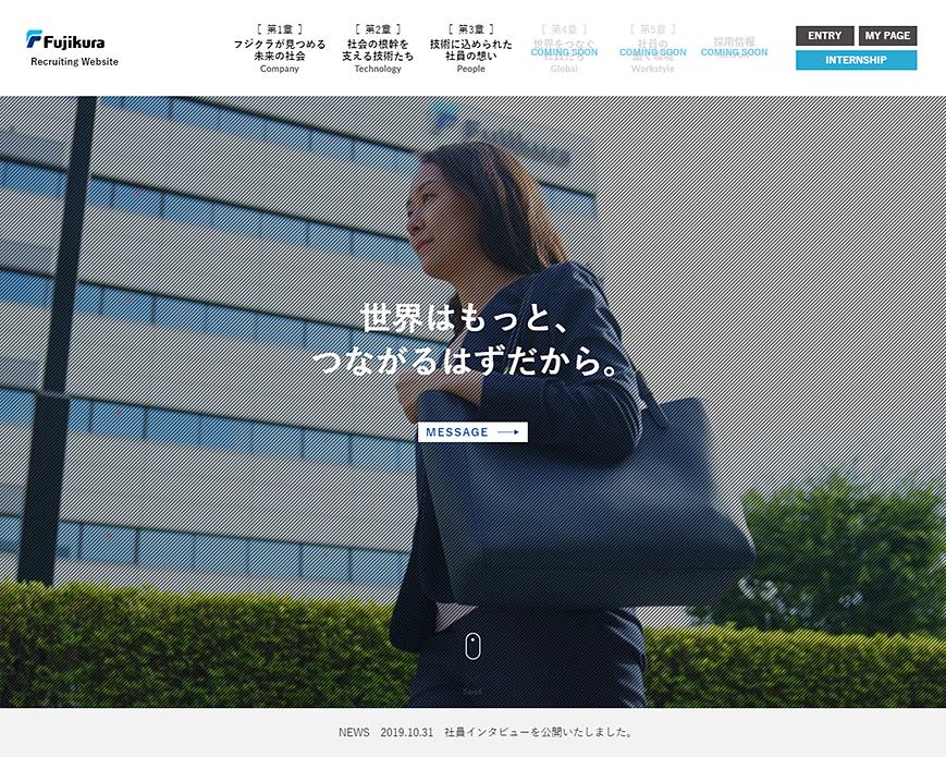 フジクラ新卒採用サイト | 株式会社フジクラ PC画像
