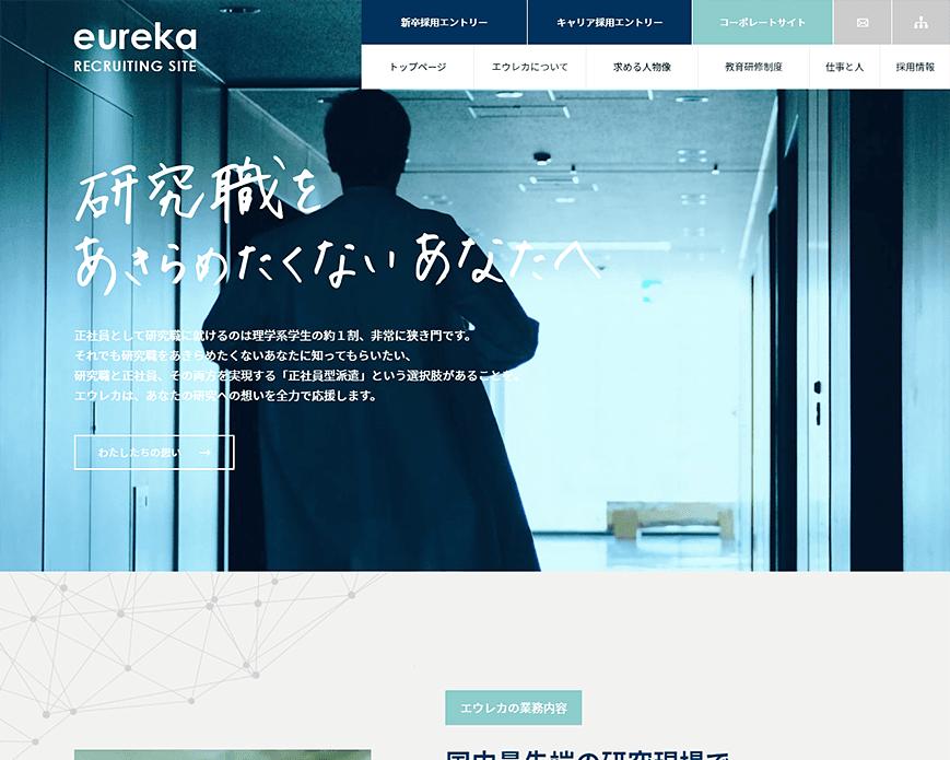 WDB株式会社 エウレカ社 採用サイト PC画像