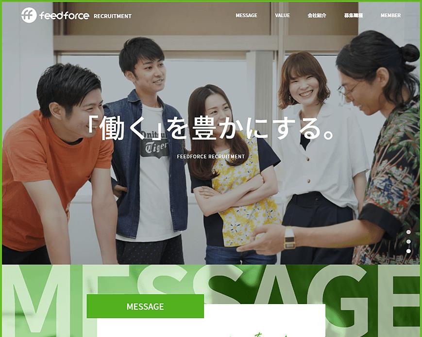 フィードフォース 採用サイト PC画像
