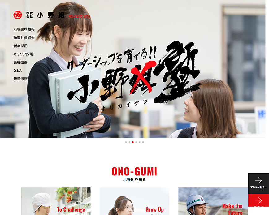 株式会社小野組 リクルートサイト | 新卒採用・中途採用 PC画像
