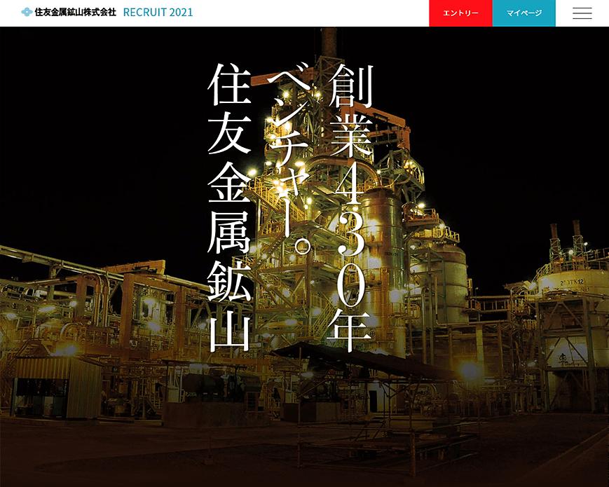 住友金属鉱山株式会社 採用サイト PC画像