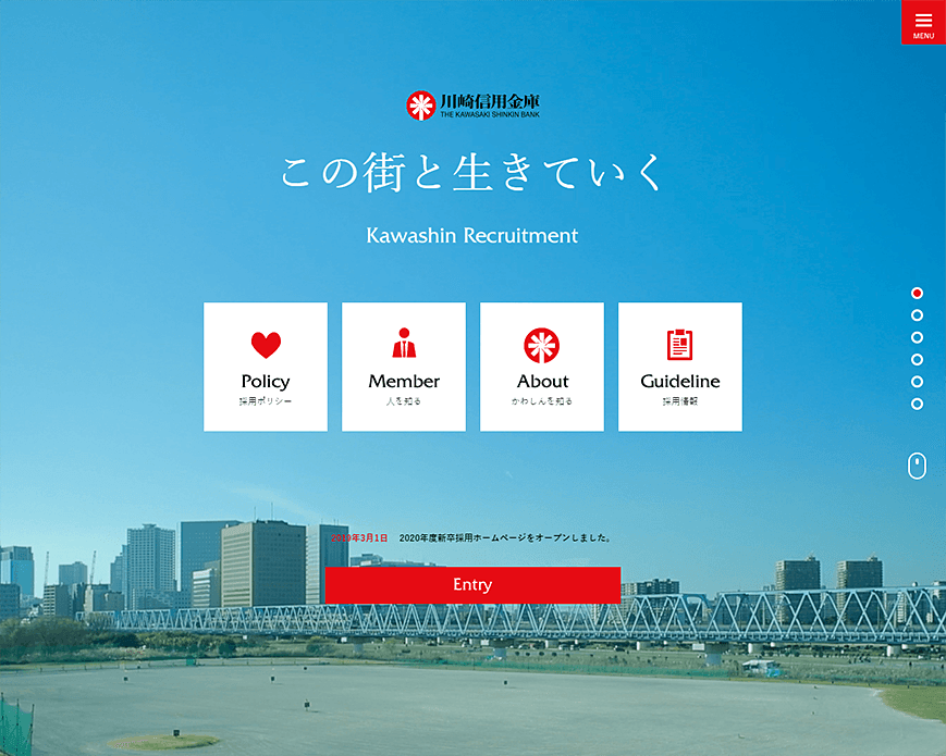 川崎信用金庫 新卒採用サイト PC画像