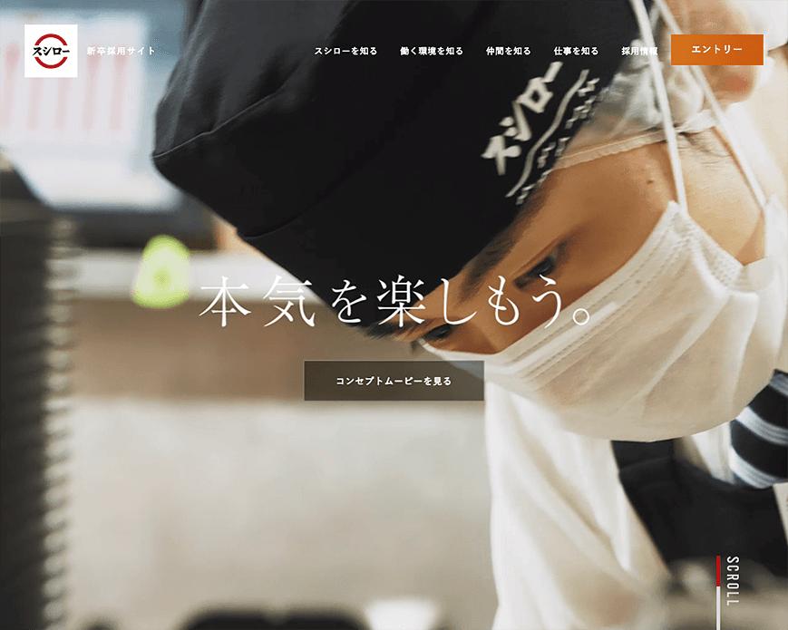 株式会社あきんどスシロー新卒採用サイト   HOME PC画像