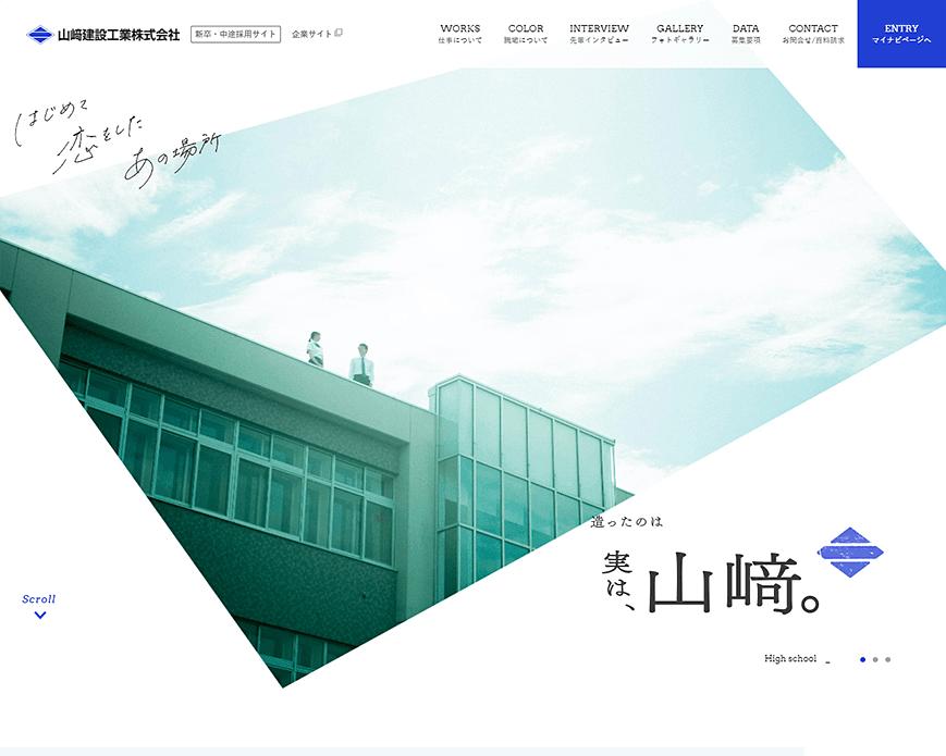 採用情報|山﨑建設工業株式会社|人と生きる建物をつくる建設企業 PC画像
