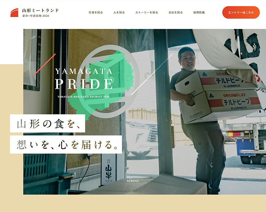 山形ミートランド 新卒・中途転職募集サイト PC画像