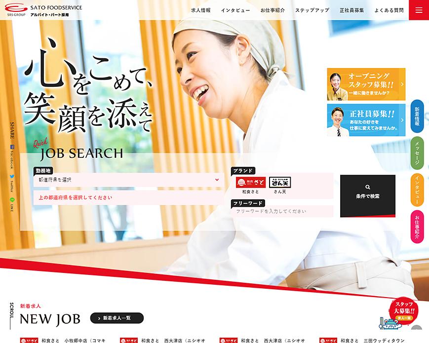 サトフードサービス株式会社 アルバイト・パート採用サイト[採用・求人情報] PC画像