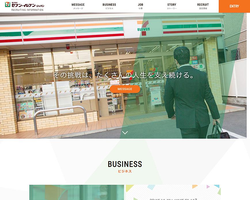 新卒採用情報 | セブン‐イレブン・ジャパン PC画像