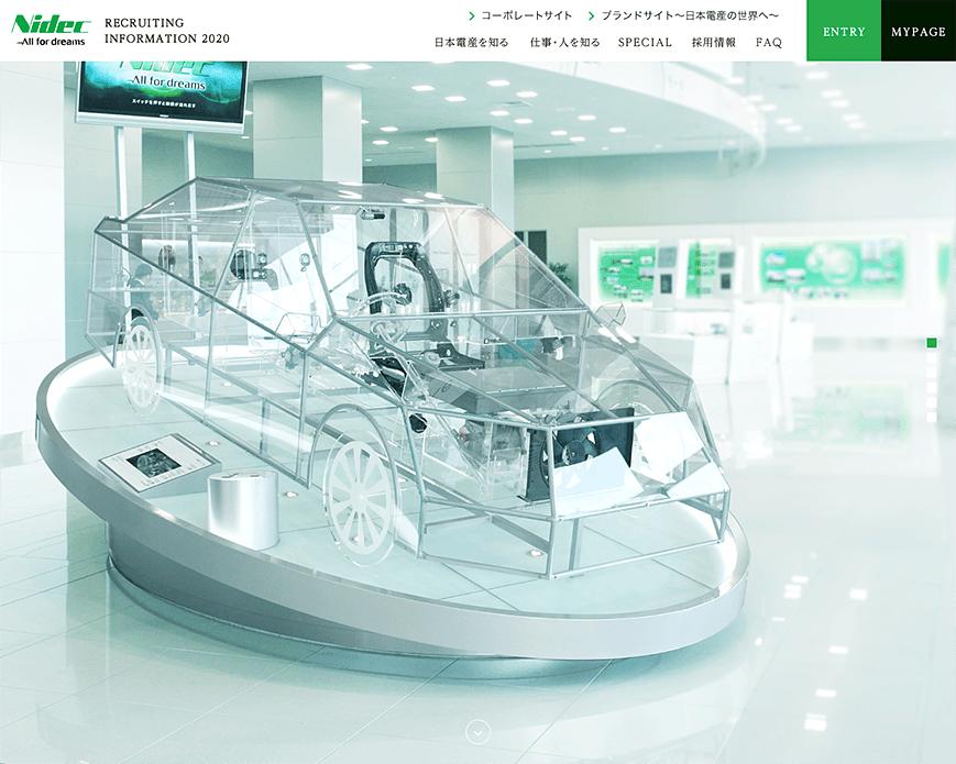 日本電産株式会社 Nidec Recruiting 2020 PC画像