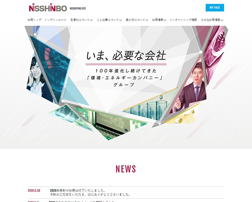 日清紡ホールディングス株式会社 採用情報 PC画像