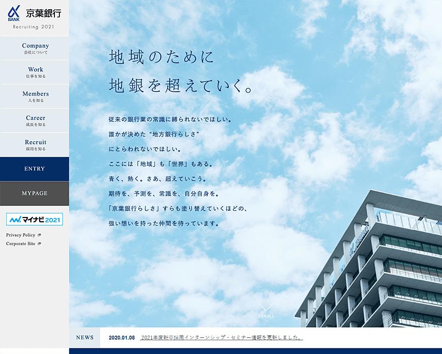 京葉銀行 採用情報 PC画像