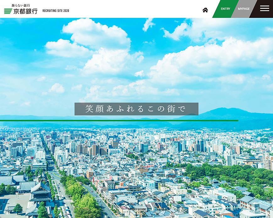 新卒採用情報|京都銀行 PC画像