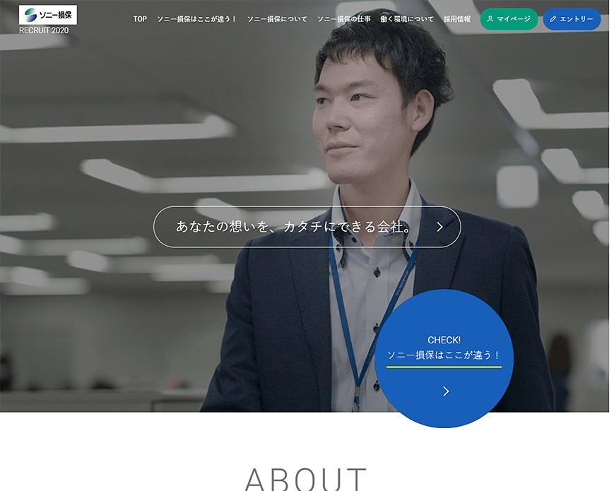 ソニー損保 新卒採用サイト   トップページ PC画像