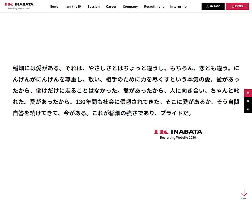 稲畑産業株式会社 新卒採用サイト PC画像