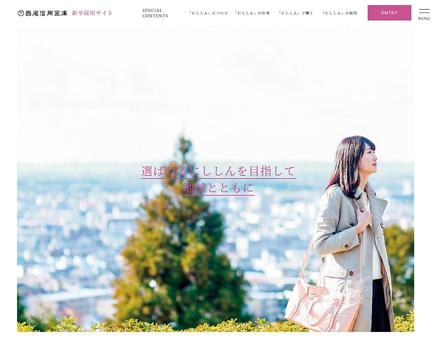 西尾信用金庫 新卒採用サイト PC画像