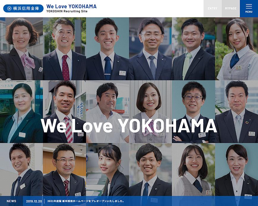 横浜信用金庫 ~新卒採用ページ~ PC画像