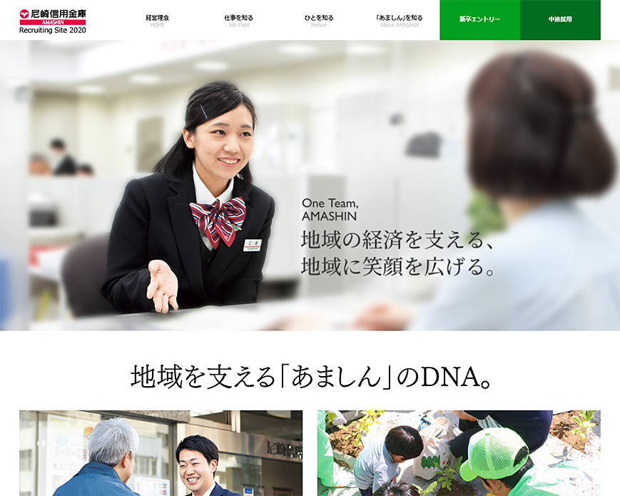 尼崎信用金庫 採用サイト PC画像