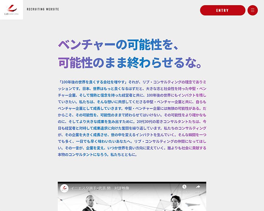 リブ・コンサルティングRECRUITING WEBSITE PC画像