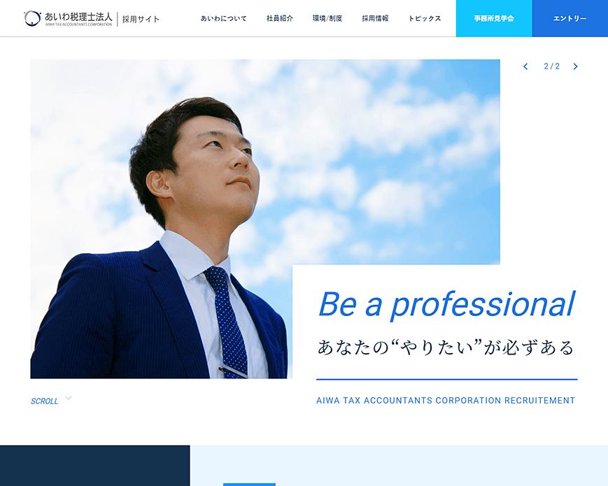 あいわ税理士法人 採用サイト(東京都の税理士求人情報) PC画像