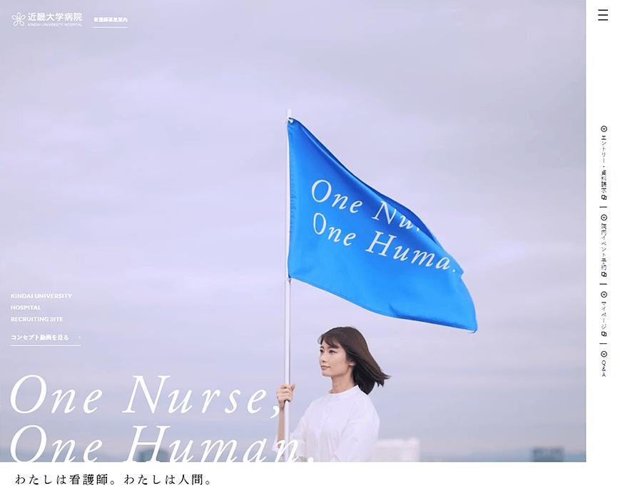 近畿大学病院 看護師募集案内 PC画像
