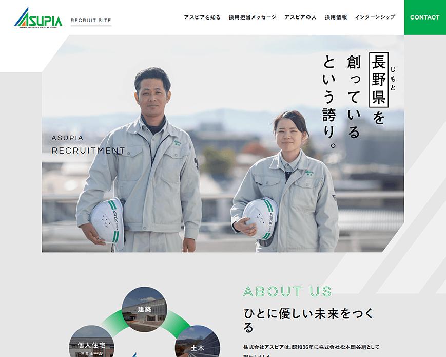 採用サイト|株式会社アスピア PC画像