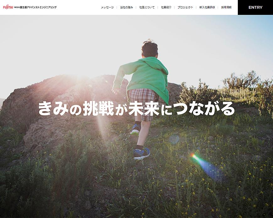FAE RECRUITING   富士通アドバンストエンジニアリング - Fujitsu PC画像