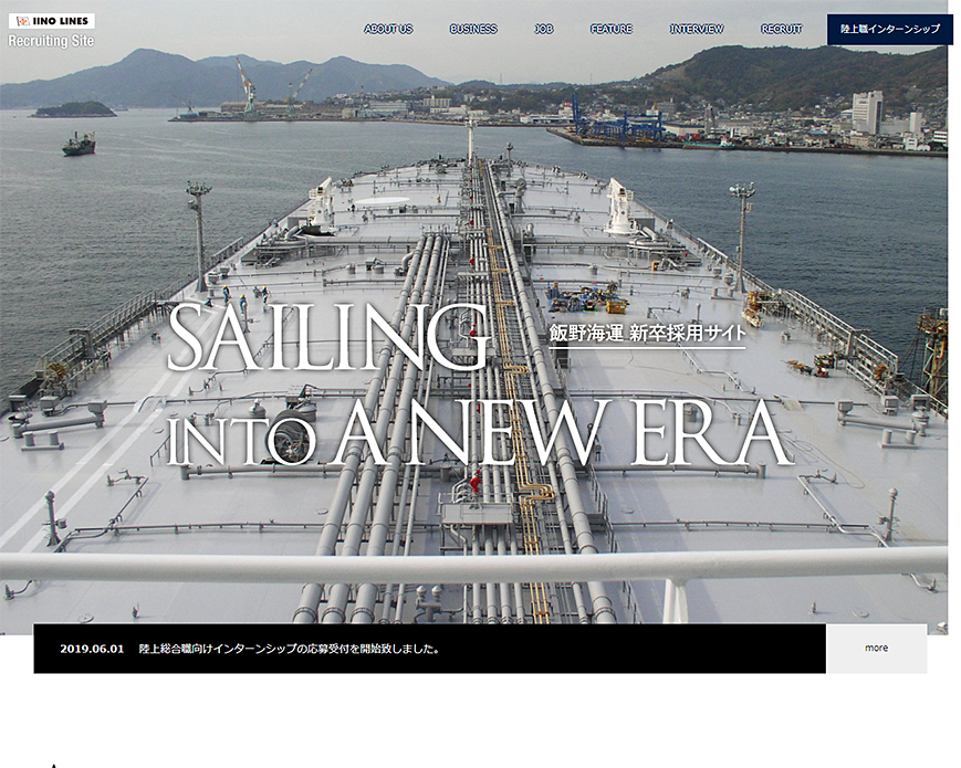 飯野海運 Recruiting Site 2020 PC画像