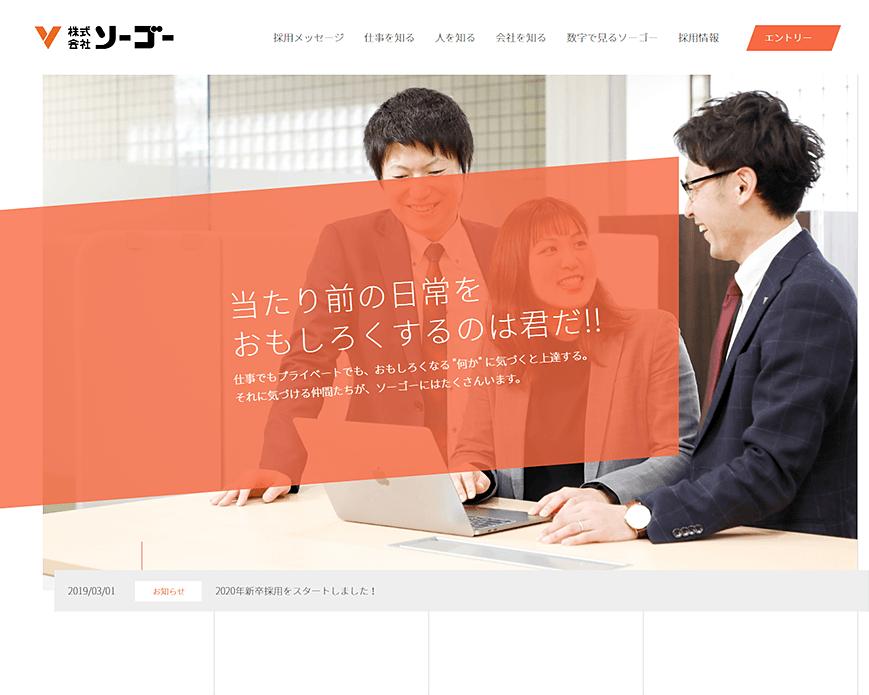 採用情報̩ | リフォーム商材、住宅設備商社の株式会社ソーゴー PC画像