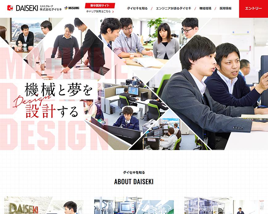 トップページ | 株式会社ダイセキ 新卒採用サイト PC画像
