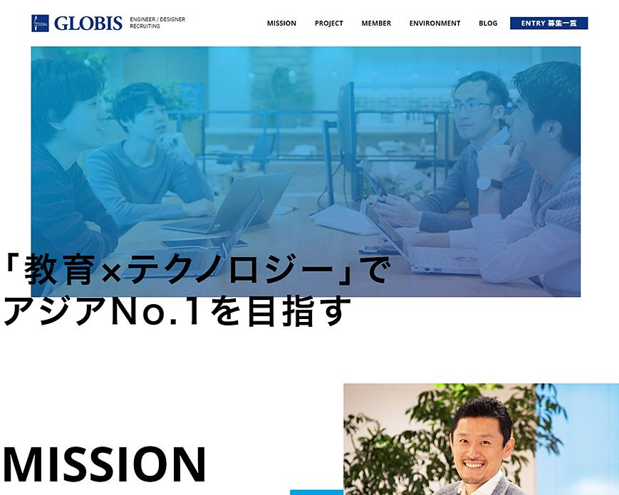GLOBIS エンジニア・デザイナー採用サイト PC画像