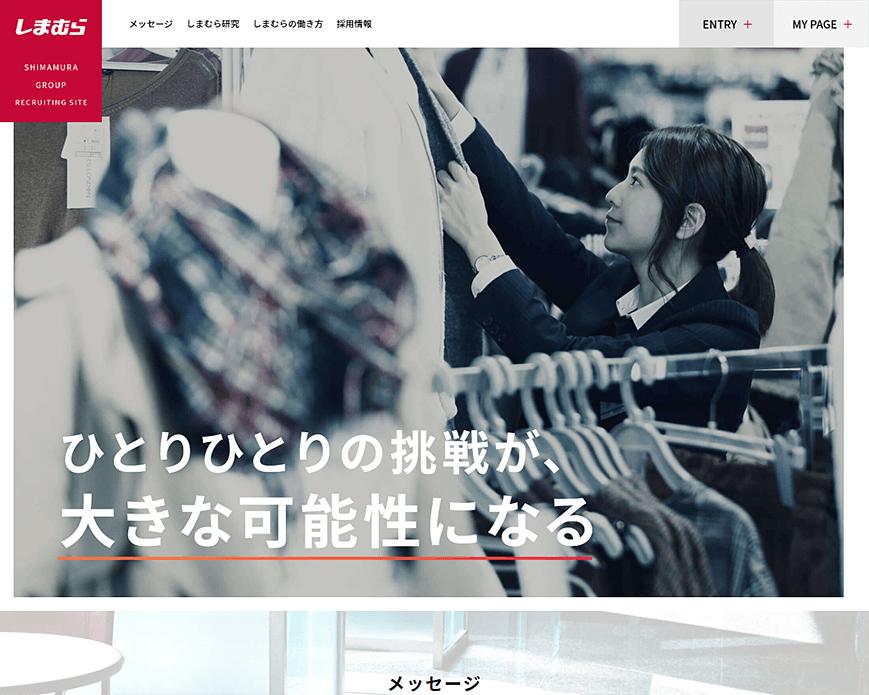 しまむらグループ2021年新卒採用サイト PC画像