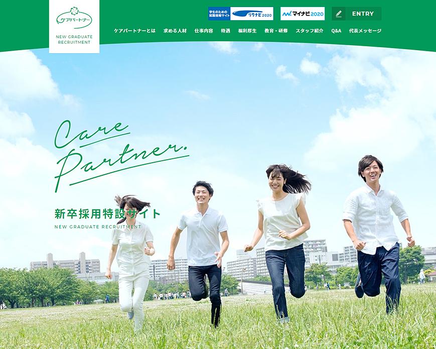 新卒採用サイト|ケアパートナー株式会社 PC画像