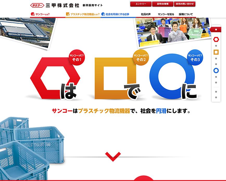 三甲株式会社 新卒採用サイト プラスチックで物流を支えるソリューションサプライヤー PC画像