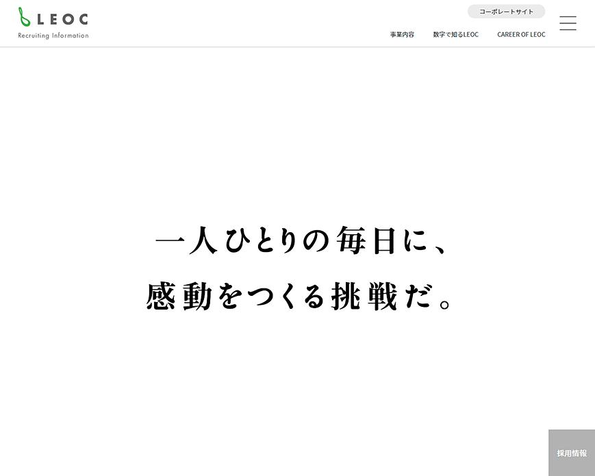LEOC採用サイト PC画像