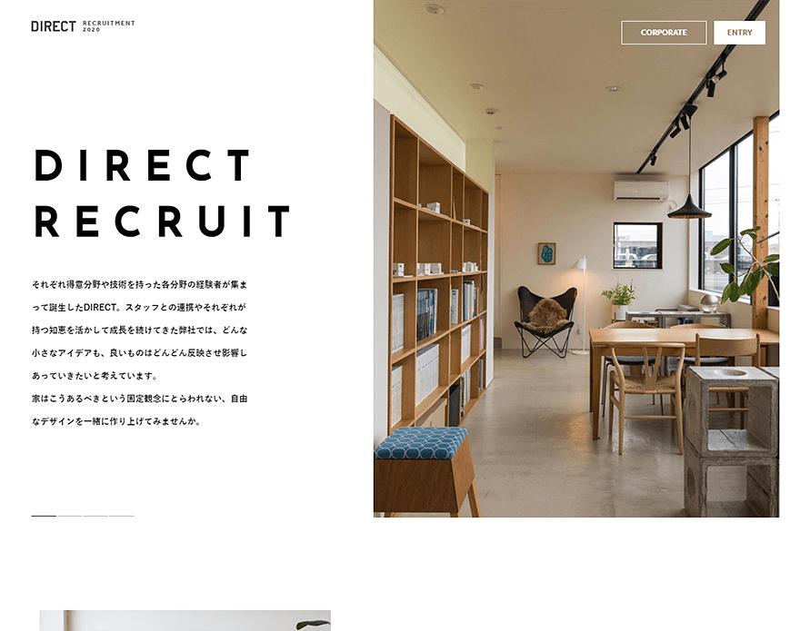 リクルート « DIRECT(ディレクト)|石川県白山市の建築設計事務所 PC画像