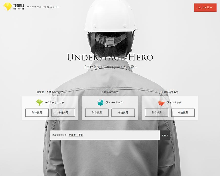 テオリアグループ | 求人専用サイト 新卒・中途採用ページはこちら。 PC画像