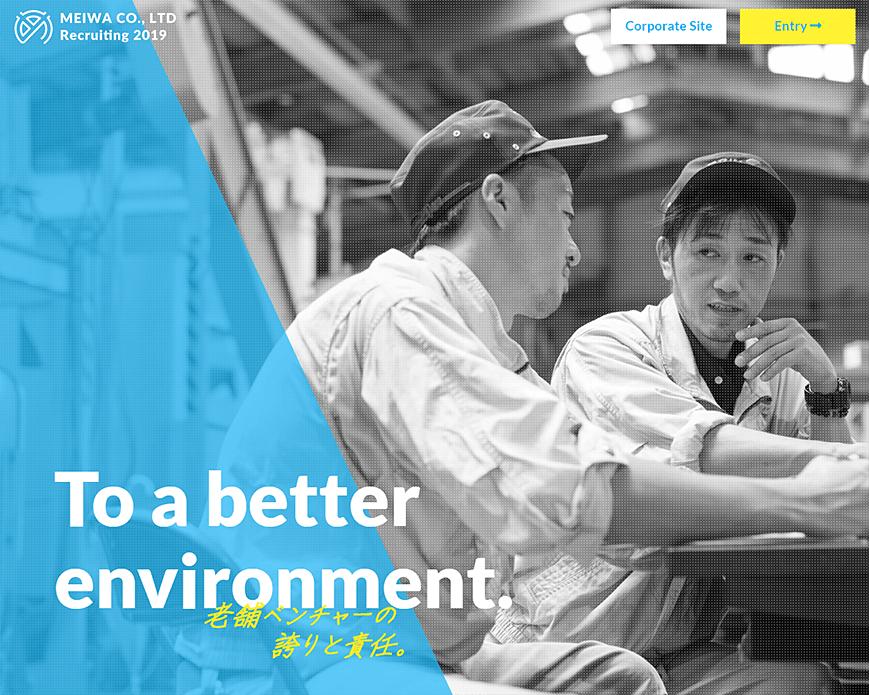 明和工業株式会社   採用サイト PC画像