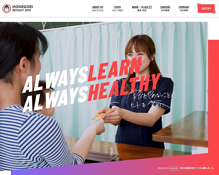 ほねごり採用サイト|柔道整復師・鍼灸師の求人 PC画像